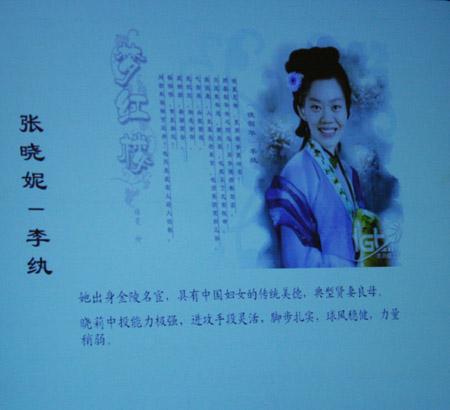 图文:篮协举办庆功宴 陈晓丽比作李纨
