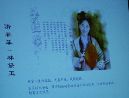 图文:篮协举办庆功宴 隋菲菲比作林黛玉