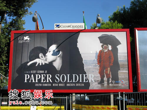 俄罗斯影片《纸士兵》海报