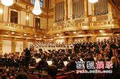 中国爱乐乐团在维也纳金色大厅演出