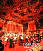 中国爱乐乐团在威尼斯的圣罗可大厅演出