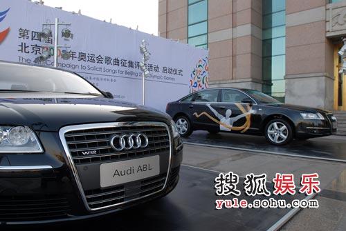 奥迪A8L和A6L作为北京2008年奥运会正式高级用车的两款车型在奥运歌曲征集评选活动上首次向公众展示