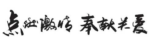 北京残奥会火炬接力口号 点燃激情 奉献关爱