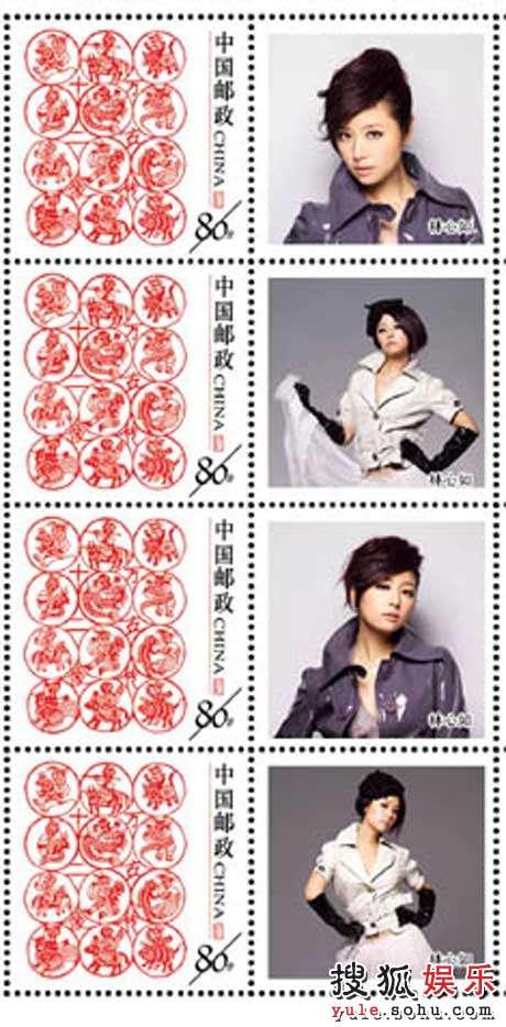 林心如-爱遍中国纪念邮票