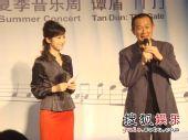 首届奥迪夏季音乐周 主持人春妮与谭盾先生