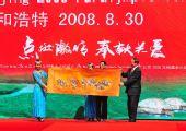 图文:蒋效愚展示呼和浩特市向奥组委回赠的皮画