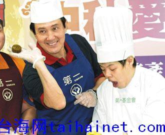 面对昨天的呛马大游行,马英九昨天上午与烘焙老师一起做月饼。