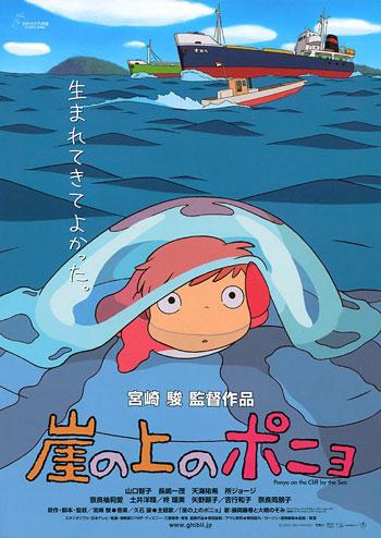 《悬崖上的金鱼姬》海报