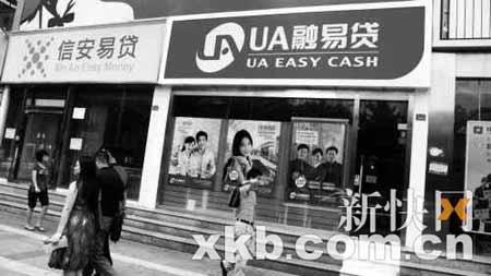 """深圳市福田区的小额信贷公司。按计划,信贷资源将向""""三农""""、小企业、灾后重建倾斜。(CFP)"""