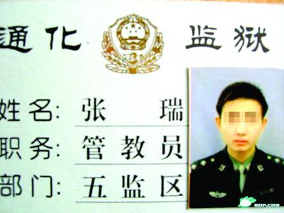 张瑞伪造的工作证