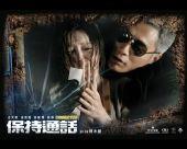 《保持通话》杀机全面覆盖 刘烨出饰反面角色