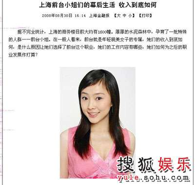 刘园园被网站当作前台小姐