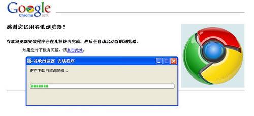 谷歌浏览器 v0.2.149.27