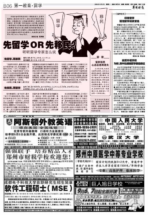 郑州晚报教育专刊与搜狐网出国频道大型主题策划活动《留学奥运汇 2008出国留学系列全指导》系列报道