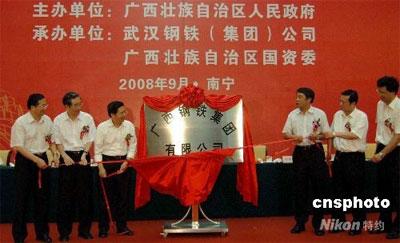 九月三日,中国西部大开发最大的产业开发项目-防城港钢铁项目业主广西钢铁集团有限公司揭牌成立。该公司出资人为武汉钢铁(集团)公司、广西国资委,武钢以现金出资占百分之八十的股比;广西国资委以柳钢集团全部净资产出资,占百分之二十的股比。公司初始注册资本为四百四十亿元人民币。防城港钢铁基地项目工程建设规模为年产一千万吨钢,工程投资六百八十六亿元人民币。中新社发蒋雪林 摄