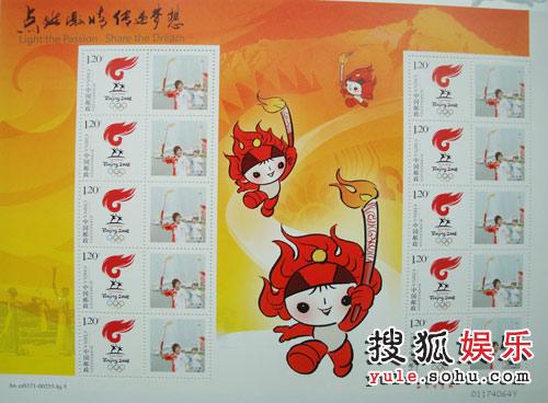 火炬手邮票套票