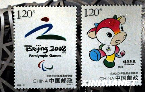 9月6日,《北京2008年残奥会》纪念邮票在北京首发。该邮票1套2枚,面值均为1.2元,票面图案分别为残奥会会徽、吉祥物。与纪念邮票同期发行的还有首日封、纪念封、图卡、书卡等邮品。 新华社记者王小川摄