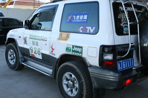图文:全国汽车拉力赛漠河站 车身上的搜狐标准