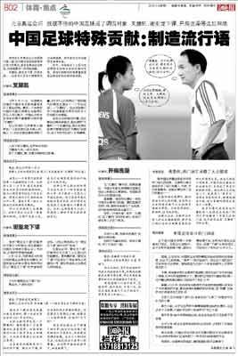 中国足球特殊贡献:制造流行语