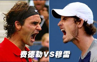 9日05:00 美网男单决赛费德勒VS穆雷