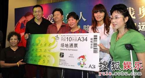 侯斌与希亚为残疾人朋友捐出鸟巢比赛100张