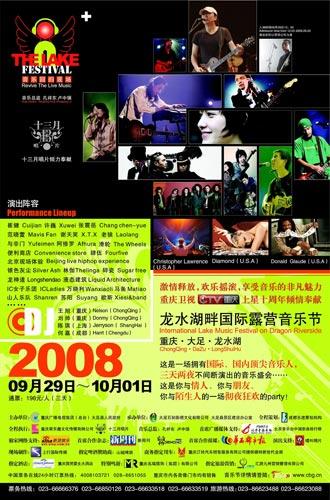 中国龙水湖畔国际露营音乐节