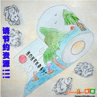 全国大中小学生环保公益招贴画设计大赛作品展