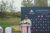 图文:青岛公开赛颁奖仪式 冠军发表讲话