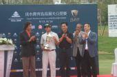 图文:青岛公开赛颁奖仪式 嘉宾祝贺梅宾夺冠