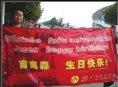 图文:[中超]河南1-2北京 大河球迷祝福吉奥森