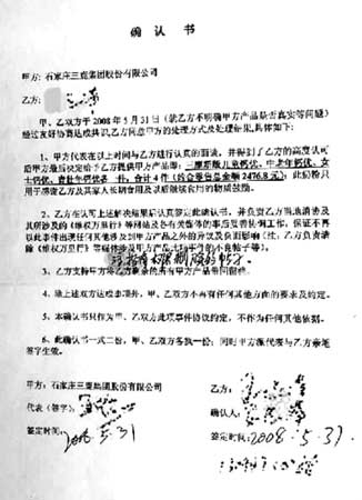 三鹿与王远萍签的协议书