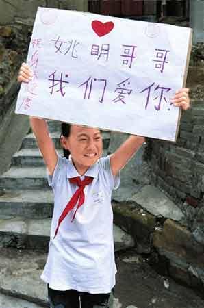 小女孩打出标语欢迎姚明