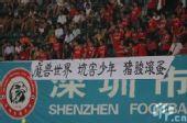 图文:[中超]深圳2-0上海 球迷标语讽刺朱骏