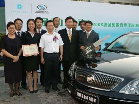 """上海通用汽车总经理丁磊与中华环境保护基金会领导同""""绿动未来·2008绿色创投方案评选""""一等奖团队合影"""