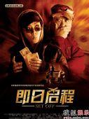 图:电影《即日启程》海报欣赏
