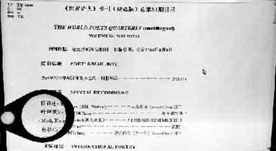 在这家民间机构的《世界诗人》季刊里,叶世斌的名字列在推荐名单中。