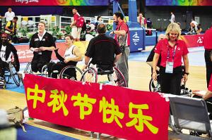 """9月14日,加拿大队球员在北京残奥会轮椅篮球赛中打出""""中秋节快乐""""的横幅。新华社发"""