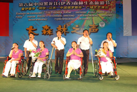 森林生态旅游节——黑龙江省伊春市残疾人艺术团演出回顾