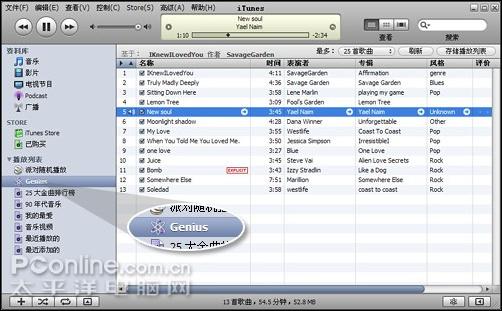 新版苹果itunes 8.0评测