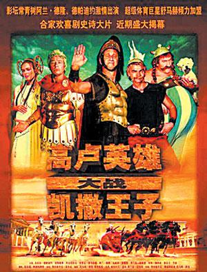 《高卢英雄大战凯撒王子》海报