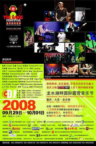 重庆龙水湖畔音乐节海报