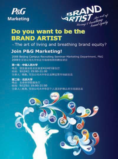 2008年宝洁公司市场部北京招聘宣讲会