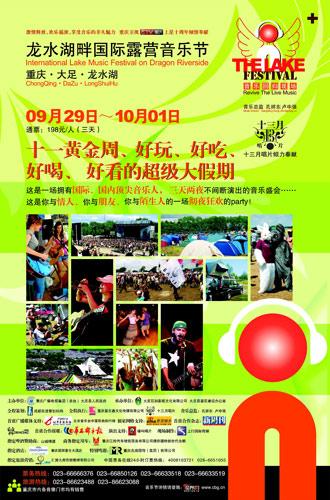 中国龙水湖畔国际露营音乐节海报
