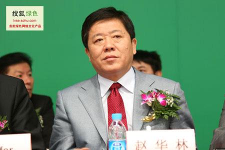 国家环保部总量司司长 赵华林