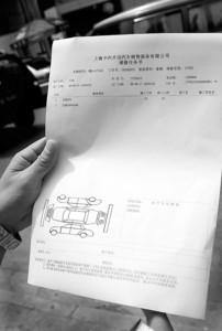 消费者向记者展示汽车销售公司对问题车的维修任务书