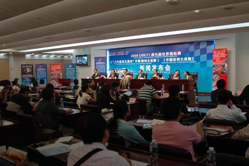 2008F1摩托艇世锦赛中国柳州、深圳大奖赛新闻发布会在国家体育总局召开