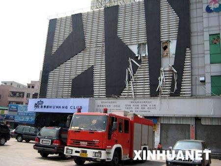 9月20日23时许,深圳市龙岗区龙岗街道龙东社区舞王俱乐部发生一起特大火灾,经龙岗区消防部门全力扑救,火灾很快被扑灭,事故共造成43人死亡,88人受伤,其中51人需住院治疗。 新华社记者王传真摄