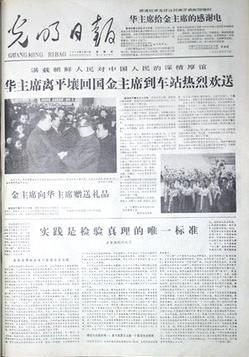 (1978年5月11日,《光明日报》在头版发表特约评论员文章《实践是检验真理的惟一标准》。)