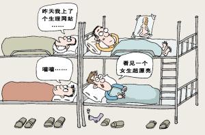 21世纪谈谈性 漫画/唐果