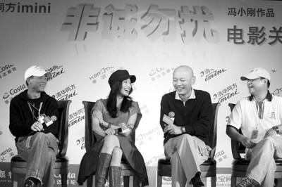 冯小刚、葛优、舒淇、范伟出席《非诚勿扰》关机发布会